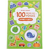 100 наклеек для малыша.Формы и цвета