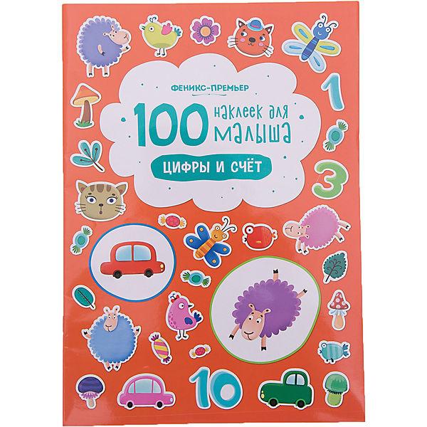 100 наклеек для малыша.Цифры и счет