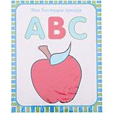 Мои блестящие книжки. ABC. Английский алфавит