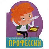Профессии (книги на картоне с вырубкой). Творческие профессии