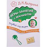 Шпаргалка для родителей. Игры-занятия с малышом. Первый год жизни