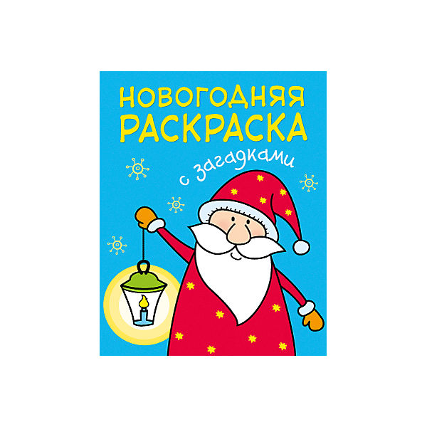 Новогодняя раскраска с загадками. Дед Мороз