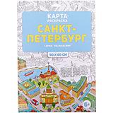 Раскраска в конверте. Санкт-Петербург. Серия Познаю мир. 90х60 см. ГЕОДОМ