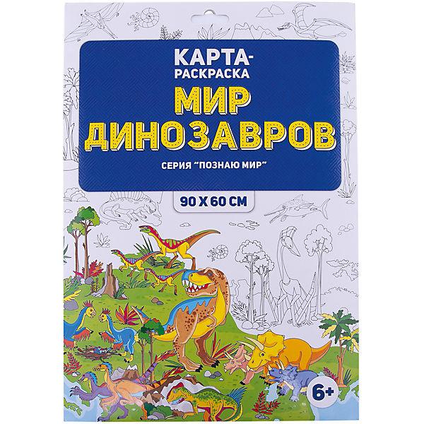 Раскраска в конверте. Мир динозавров. Серия Познаю мир. 90х60 см. ГЕОДОМ