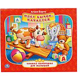 """Книжка-панорамка для малышей """" Идет бычок качается """" ."""