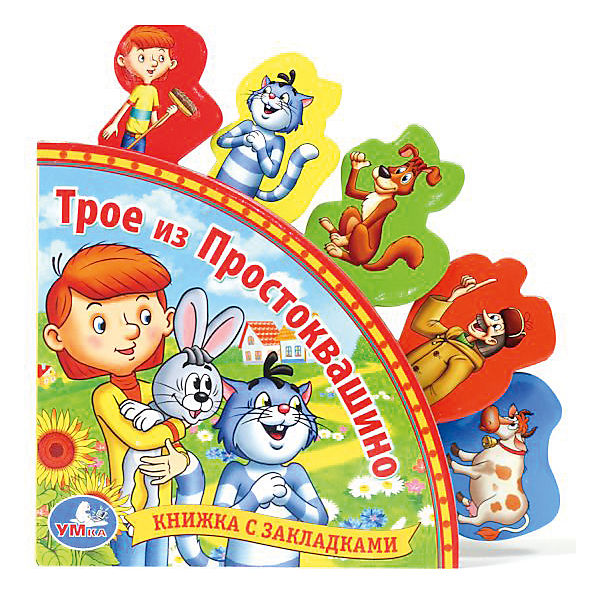 """Книга с закладками """" Союзмультфильм. Трое из Простоквашино """" ."""