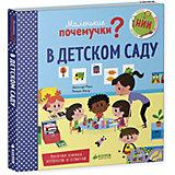 НИИ. Маленькие почемучки (книжки с клапанами). В детском саду/Пэрис М.