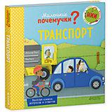НИИ. Маленькие почемучки (книжки с клапанами). Транспорт/Пэрис М.