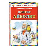 Доктор Айболит (ил. В. Канивца)