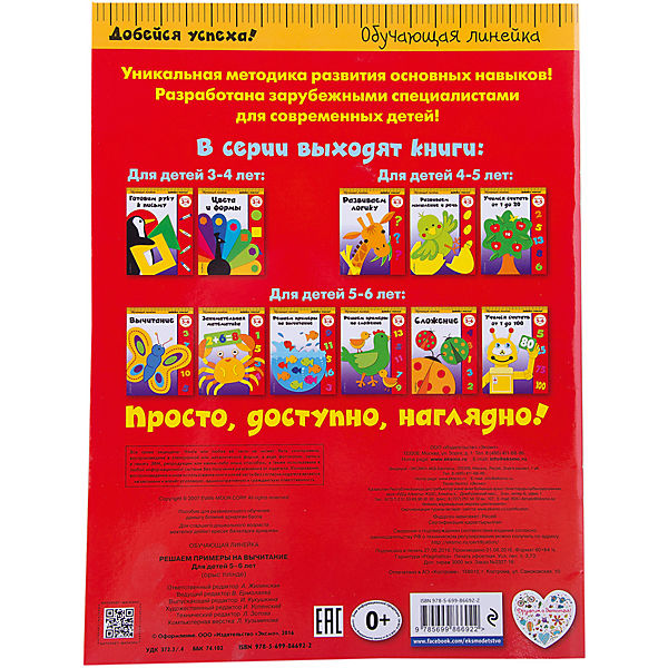 Решаем примеры на вычитание: для детей 5-6 лет