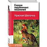 Красная Шапочка. Сказки зарубежных писателей