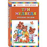 Три медведя. Русские сказки (ил. М. Литвиновой)_