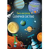 "Книга-конструктор ""Солнечная система"""