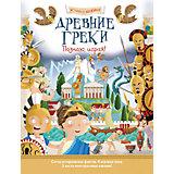 """История в  наклейках """"Древние греки"""""""