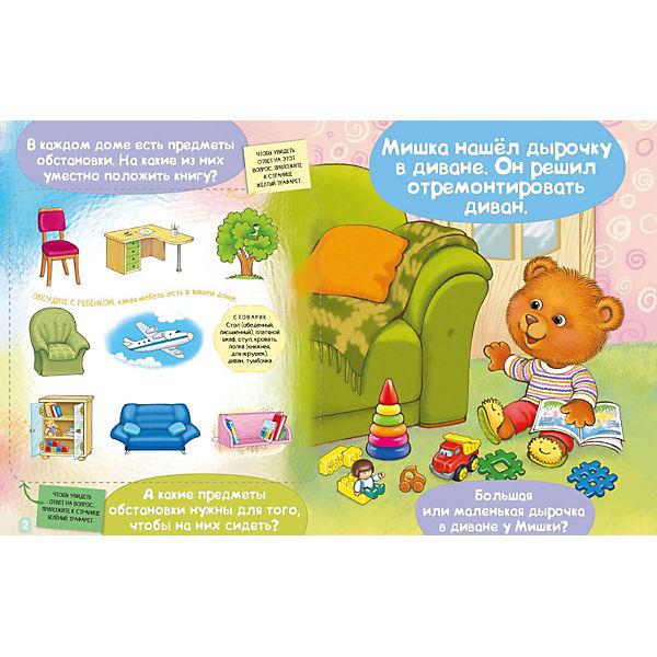 Мишка чинит диван, Академия малыша