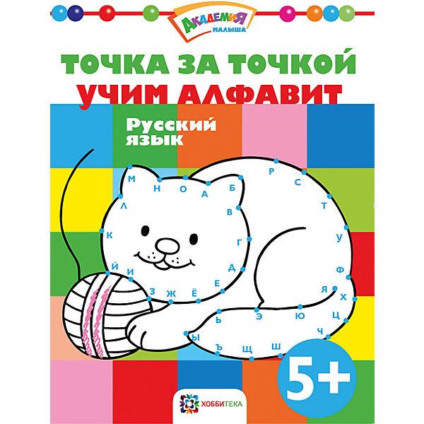 """Учим алфавит """"Русский язык"""", Точка за точкой"""