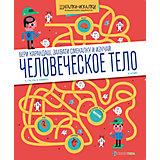 """Большая книга лабиринтов """"Человеческое тело"""""""