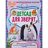 """Книжка с многоразовыми наклейками """"Детсад для зверят"""""""