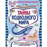 """Книжка с многоразовыми наклейками """"Тайны подводного мира"""""""