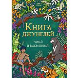 """Читай и раскрашивай """"Книга джунглей"""""""