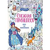 """Книга для раскрашивания """"Снежная принцесса"""""""