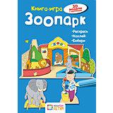 """Книга-игра """"Зоопарк"""""""