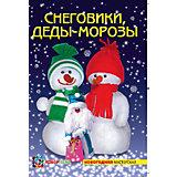 """Новогодняя мастерская """"Снеговики, Деды-Морозы"""""""