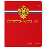 Тетрадь Тетрадь Российского школьника 48 листов,  рисунок в ассортименте