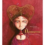 Принцессы: неизвестные и забытые (иллюстр. Дотремер Р.)