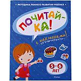 ПОЧИТАЙ-КА (5-6 лет) (с наклейками)
