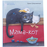 Мама-кот (иллюстр. Л. Дудайте)