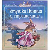 Тетушка Цинния и страшилище (мягк.обл.)