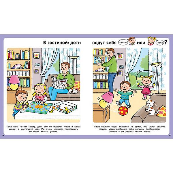 Учимся хорошим манерам дома и в семье