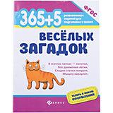 Сборник 365+5 веселых загадок, Ирина Яворовская