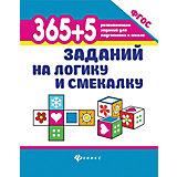 Сборник 365+5 заданий на логику и смекалку, Татьяна Воронина