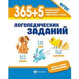 Сборник 365+5 логопедических заданий, Лилия Мещерякова