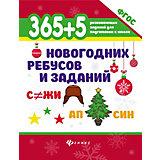 365+5 новогодних ребусов и заданий