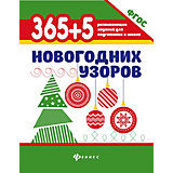 365+5 новогодних узоров