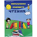 Пособие Повышение скорости чтения, Сергей Зотов