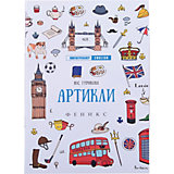 Тренажер английского языка Артикли, Юлия Гурикова