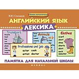 Памятка для начальной школы Английский язык: лексика, Валерий Степанов