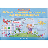 Веселые словарные кроссворды для начальной школы, ирина Елынцева