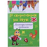 Логопедические прописи 50 скороговорок на звук Ж, Мария Жученко