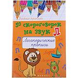 Логопедические прописи 50 скороговорок на звук Л, Мария Жученко
