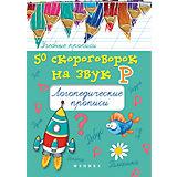 Логопедические прописи 50 скороговорок на звук Р, Мария Жученко