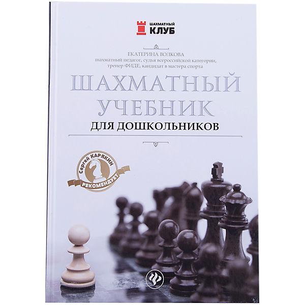 Шахматный учебник для дошкольников, Екатерина Волкова