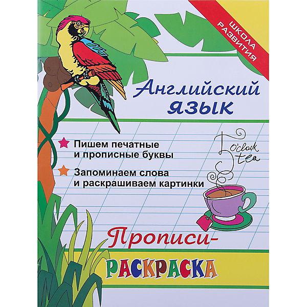Прописи-раскраска Английский язык, Л. Яровский