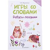 Пособие Игры со словами: ребусы-ловушки, Татьяна Воронина