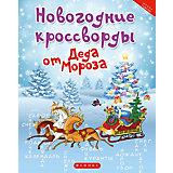 Новогодние кроссворды от Деда Мороза, Сенчищева Т.В.