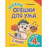 Логические задани Новые орешки для ума: зашифрованные слова, Татьяна Воронина